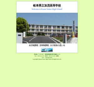 加茂高校の公式サイト