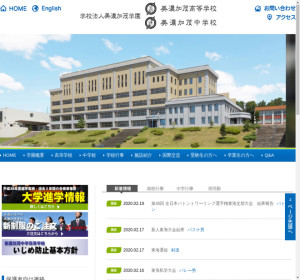 美濃加茂高校の公式サイト