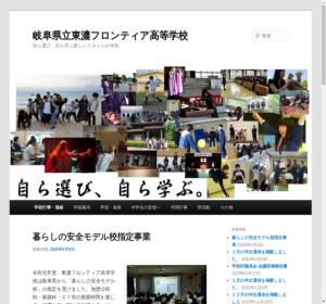 東濃フロンティア高校の公式サイト