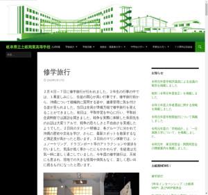 土岐商業高校の公式サイト