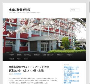 土岐紅陵高校の公式サイト