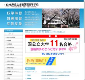 各務原西高校の公式サイト