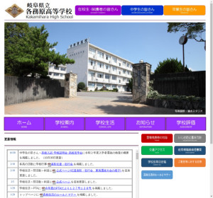 各務原高校の公式サイト