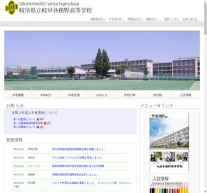 岐阜各務野高校の公式サイト