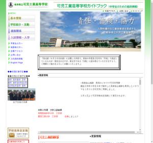 可児工業高校の公式サイト