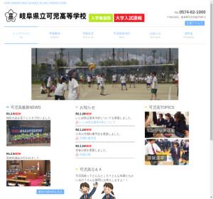 可児高校の公式サイト