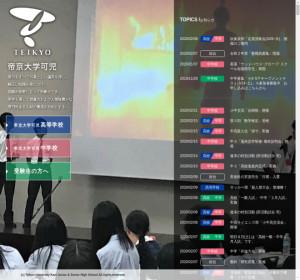 帝京大学可児高校の公式サイト