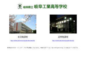 岐阜工業高校の公式サイト