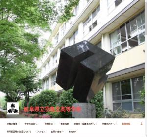 羽島北高校の公式サイト