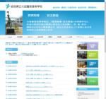 大垣養老高校の公式サイト