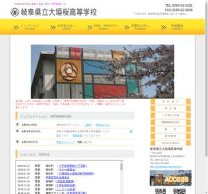大垣桜高校の公式サイト
