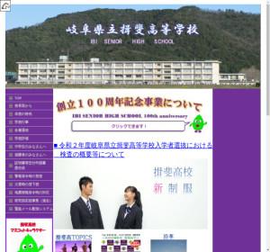揖斐高校の公式サイト