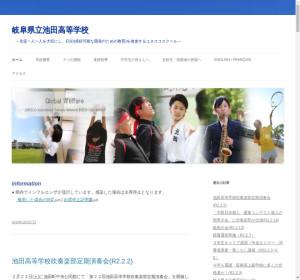 池田高校の公式サイト