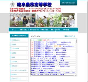 岐阜農林高校の公式サイト