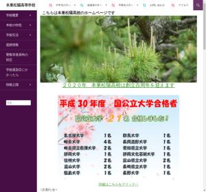 本巣松陽高校の公式サイト