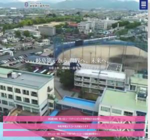 岐阜第一高校の公式サイト
