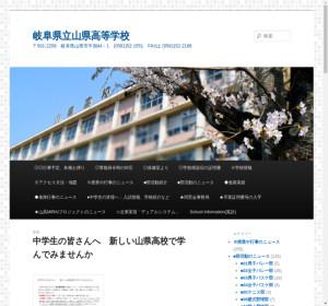 山県高校の公式サイト