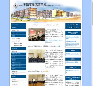 東濃実業高校の公式サイト