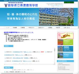 東濃高校の公式サイト