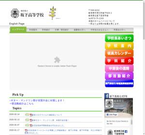 坂下高校の公式サイト