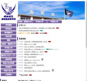 恵那南高校の公式サイト