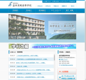 益田清風高校の公式サイト