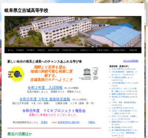 吉城高校の公式サイト