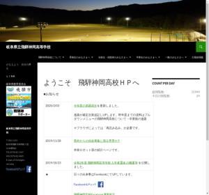 飛騨神岡高校の公式サイト