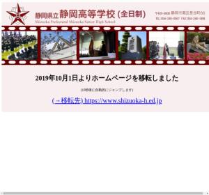 静岡高校の公式サイト