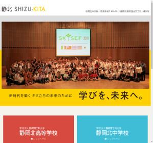 静岡北高校の偏差値と掲示板 | 静岡県私立 - 高校受験ナビ