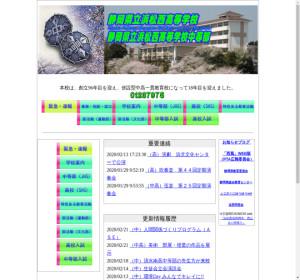 浜松西高校の公式サイト