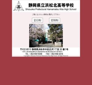 浜松北高校の公式サイト