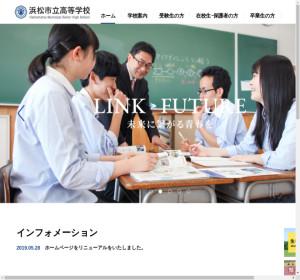 浜松市立高校の公式サイト