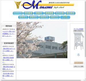 浜松南高校の公式サイト