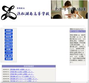 浜松湖南高校の公式サイト