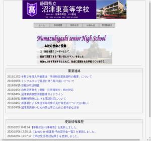沼津東高校の公式サイト
