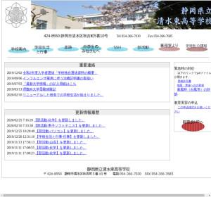 清水東高校の公式サイト