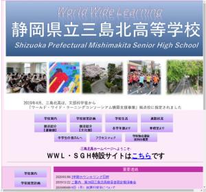三島北高校の公式サイト