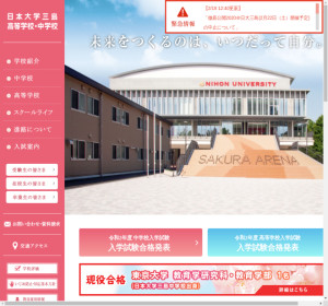 日本大学三島高校の公式サイト