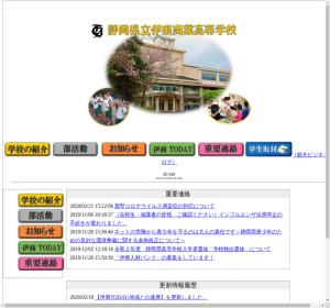 伊東商業高校の公式サイト