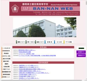 磐田南高校の公式サイト
