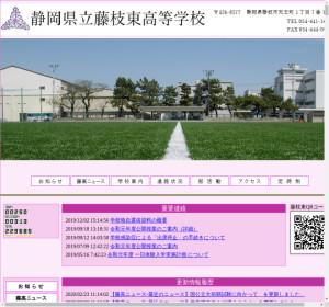 藤枝東高校の公式サイト