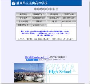 韮山高校の公式サイト