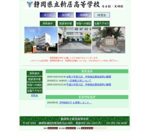 新居高校の公式サイト