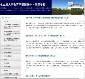 名古屋大学教育学部附属高校の公式サイト