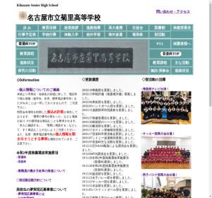 菊里高校の公式サイト