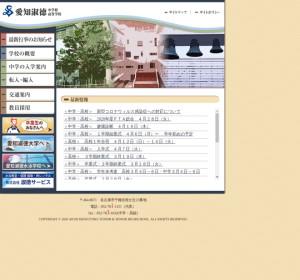 愛知淑徳高校の公式サイト