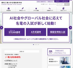 愛知工業大学名電高校の公式サイト