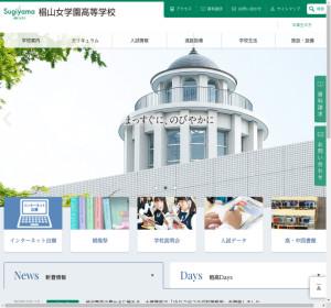 椙山女学園高校の公式サイト