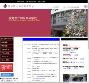 旭丘高校の公式サイト